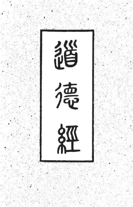 tao-te-ting